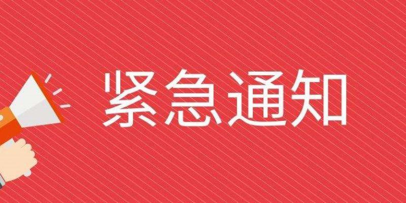 Thông báo về việc không đến trường học đối với tất cả sinh viên đi từ vùng dịch trở về từ ngày 08/7/2020
